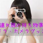 カメラママ
