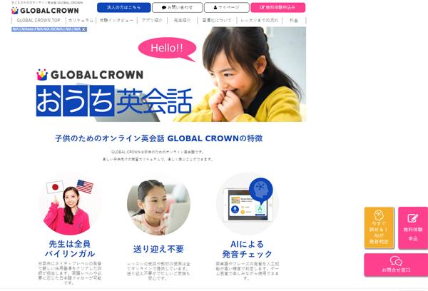 グローバルクラウンのトップページ