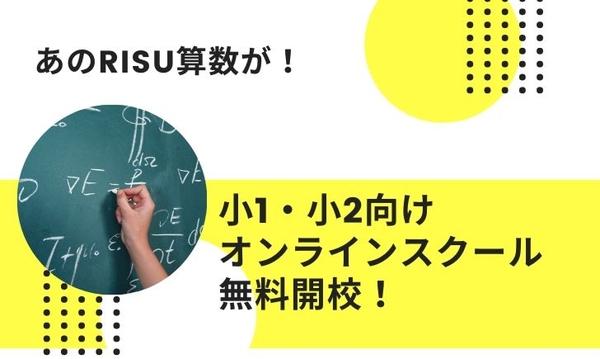 RISUオンラインスクール