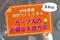 【2020年9月最新版】カーブスのお得な入会方法【キャンペーン紹介】